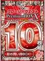 グローリークエスト PremiumBOX X 10枚組