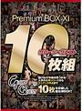 グローリークエスト PremiumBOX XI 10枚組