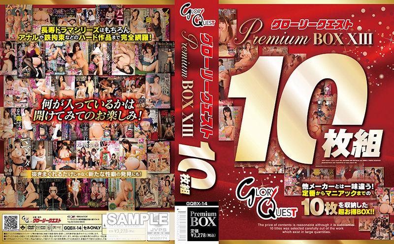 [GQBX-14] グローリークエスト PremiumBOX XIII 10枚組