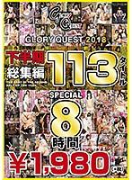 【数量限定】GLORYQUEST2018