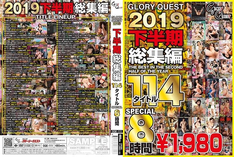 【数量限定】GLORYQUEST2019 下半期総集編114タイトルSPECIAL チェキ9枚付き