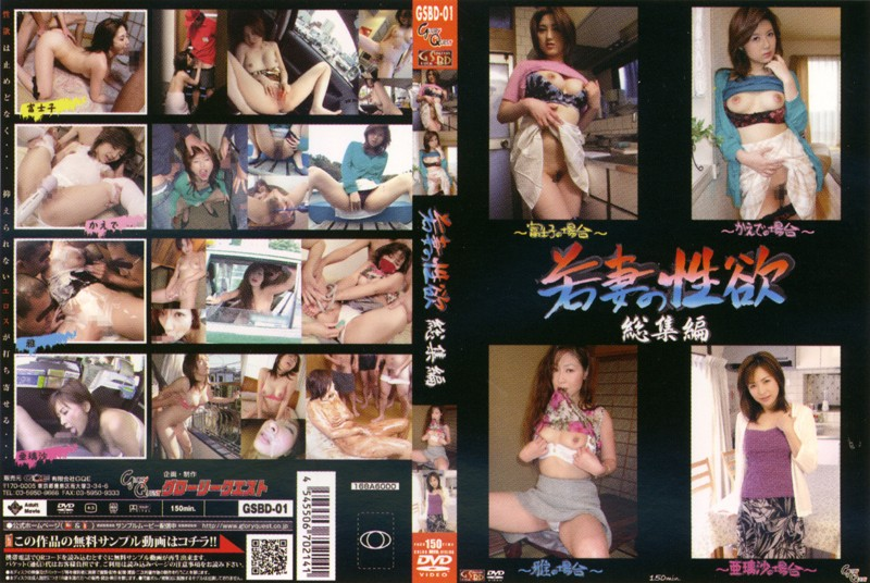 GSBD-01 Wife Of Libido Omnibus (Glory Quest) 2007-02-10