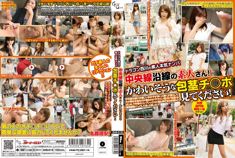 GVG-015 Amateur's Center Line Along The Line!Please Look Pitiful Circumcised ‰Ñ Po Chi!Amateur Serious Nampa Dragon Nishikawa