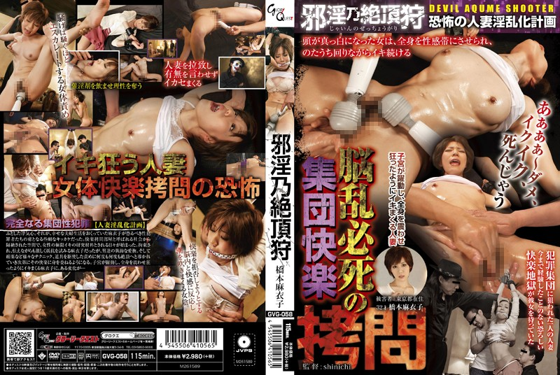 GVG-058 Evil Horny Cum Hunt Hashimoto Maiko