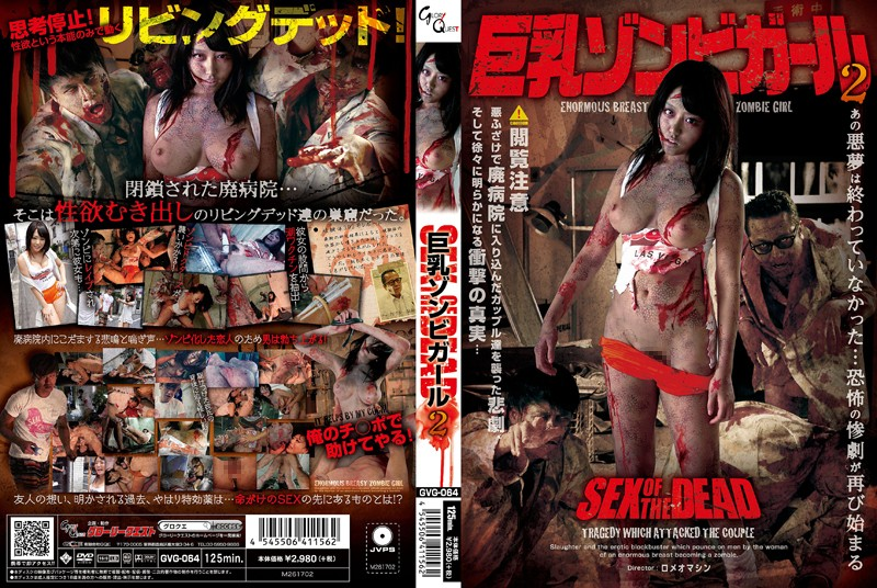 GVG-064 SEX OF THE DEAD