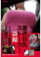 GVG-211 Clothes Busty Stalker Voyeur Nishikawa Rion Hazuki Mio