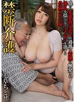 GVG-222 Forbidden Care Herbs Chitose