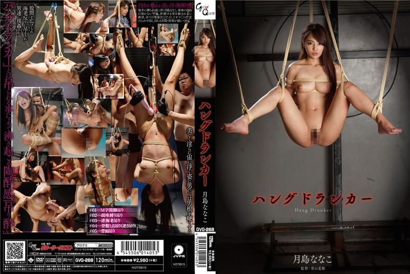 GVG-268 Hang De Ranker Tsukishima Nanako