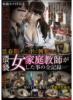 GVG-277 Obscenity Woman Tutor Was That Of The Entire Recording Nozomi Hazuki To Be Excited About Puberty Ji ○ Port