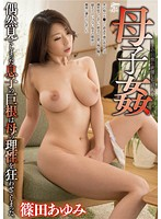 GVG-299 Busty Mother Ayumi Shinoda Who Lust To Mother And Child Fucking Son Of Cock