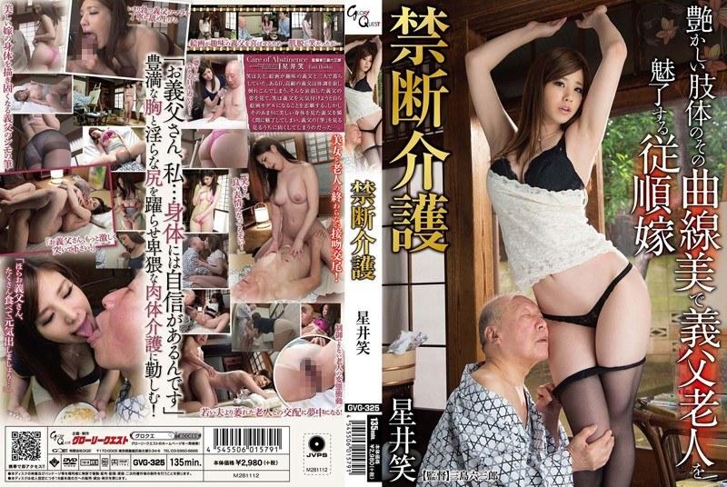 GVG-325 Forbidden Care Emi Hoshii Censored Incest JAV