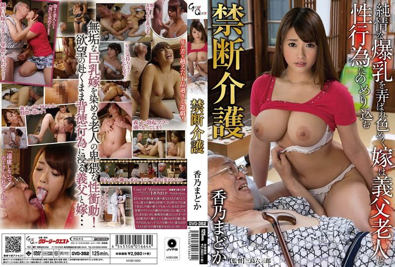 GVG-352 Forbidden Care Ko_ Madoka
