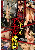 GVG-357tk Confinement Restraint Gal Anal Torture Tachibana With Mary Cheki