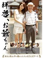 GVG-379 Dear Sirs, Oji-chan Yui Oba