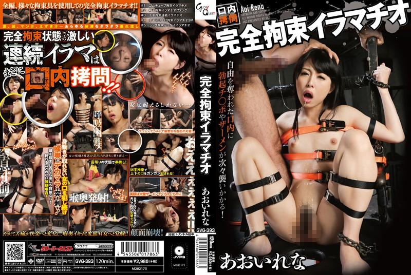 GVG-393 การขลิบด้วยความหนาแน่นสูง Rena Aoi