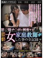 GVG-399 Think Eat All Record 7 Yuki Sakuragi Sound Of That Obscene Woman Tutor Was To Be Excited About The Port