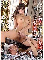 GVG-427 Forbidden Care Serina Hayakawa
