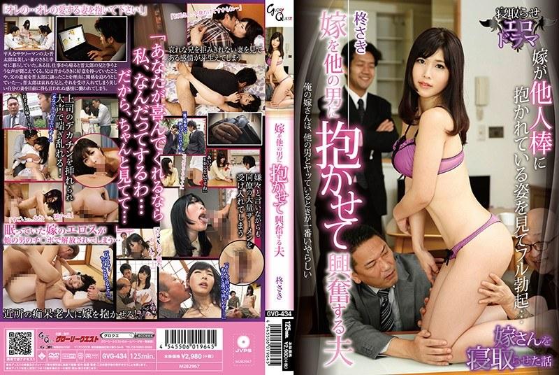 [GVG-434] 看老婆被人幹會興奮的變態老公 柊沙希