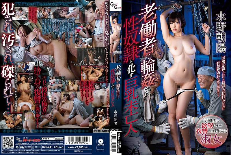 GVG-441 Busty Widow Chaoyang Mizuno Turn Into A Gangbang Are Sex Slaves In The Old Workers