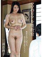 【数量限定】ママのリアル性教育 三浦恵理子 チェキ付き<br>