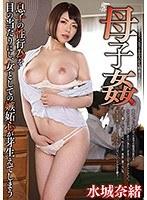 GVG-494 Maternal And Adolescence Nao Mizuki