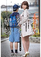 GVG-504 Shota Hunting In Case Of Yui Prostitute