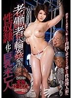 GVG-518 Big Tits Widowed As A Sexual Slave Gangbanged By An Old Worker Yuuri Hikawa