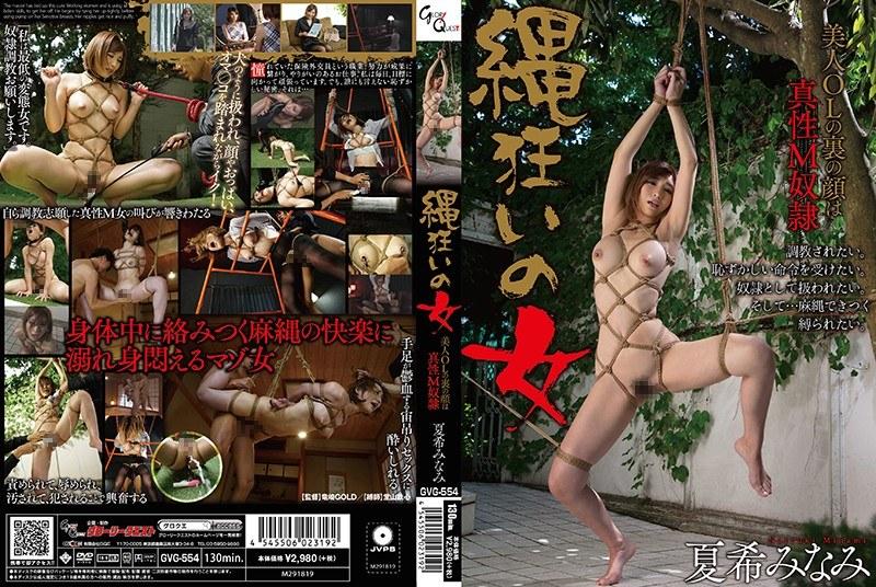 縄狂いの女 夏希みなみ …GVG-554…||OL,巨乳,拘束,縛り・緊縛,調教・奴隷,夏希みなみ