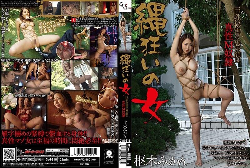 [GVG-618] 縄狂いの女 枢木みかん グローリークエスト 巨乳 単体作品 拘束