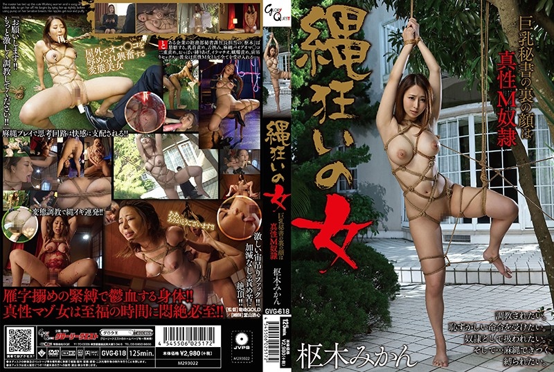 [GVG-618] 縄狂いの女 枢木みかん 枢木みかん SM グローリークエスト 調教・奴隷
