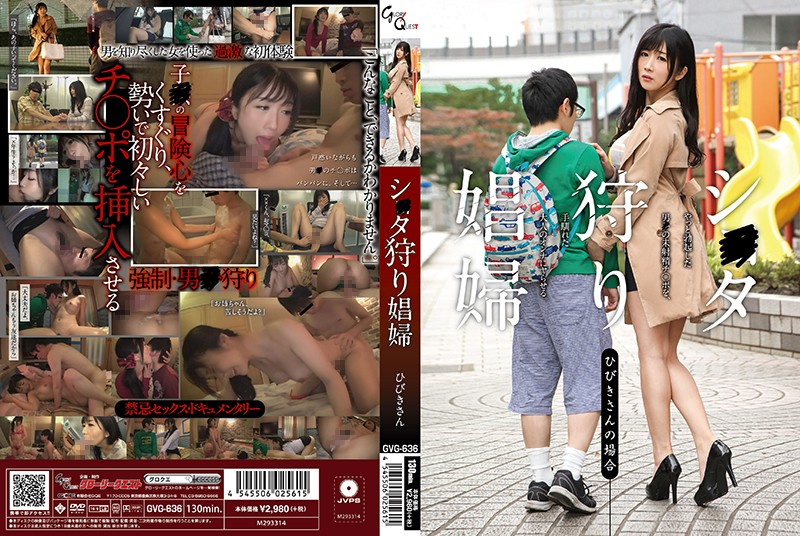 シ●タ狩り娼婦 大槻ひびき 《GVG-636》