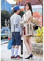 [GVG-665] Sister Hunting Prostitute Ichika Kamihata