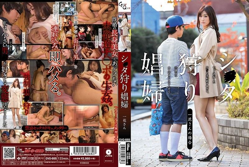 GVG-665 專幹小男生的娼婦 神波多一花