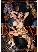 【数量限定】BDSM調教志願 優月まりな チェキ付き