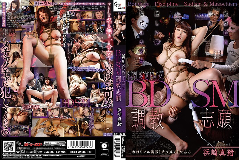 CENSORED GVG-690 BDSM調教志願 浜崎真緒, AV Censored