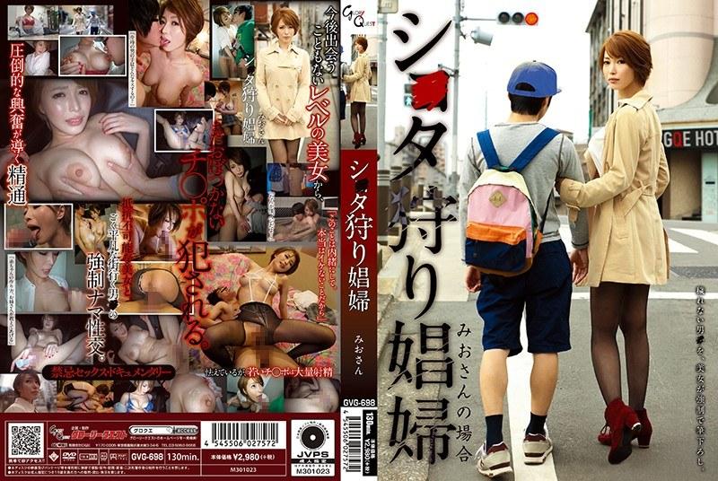 [GVG-698] A Prostitute Hunting Shota - Mio Kimishima