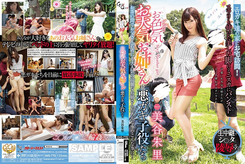 GVG-770 Oshiki Weather Sister And Evil Brush