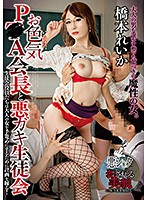 GVG-806 Ouchika P · A Chairman And Evil Gaki Student Council Rei Hashimoto Reika