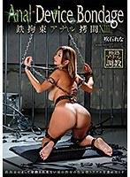 【数量限定】Anal Device Bondage XIII 鉄拘束アナ...