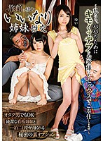 [GVG-826] Fucking Obedient Sisters Living In Japanese Hotel