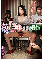 GVG-907 Maiko Kashiwagi, A Girl Who Aims For A Busty Busty