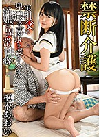 GVG-910 Forbidden Nursing Care Aoki Kuraki