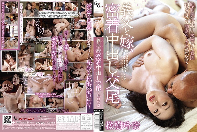 gvg-935-father-in-law-and-daughter-in-law-close-up-creampie-mating-rena-sakuragi