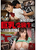 GVG-956 Tsugumi Morimoto, A Complete Record Of What A Tutor Made As A Big-breasted Student