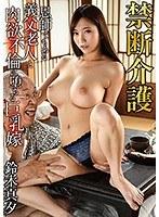 GVG-973 Forbidden Care Mayu Suzuki