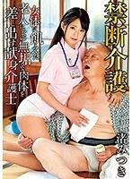 GVH-001 Forbidden Care Mitsuki Nagisa