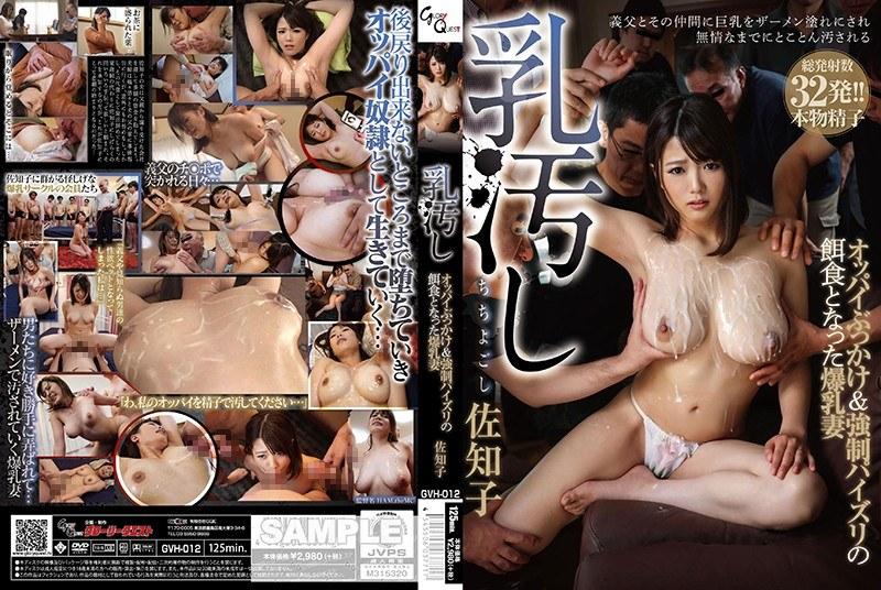 GVH-012 Sachiko Getting Dirty (Glory Quest) 2020-01-16