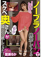 GVH-023 Lewd Wife Provoking With No Bra No Pan Has Moved To The Next! Ruka Ase