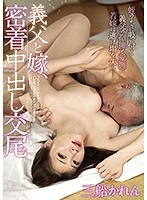 GVH-029 Father-in-law And Wife, Closely Cum Inside Copulation Mifune Karen