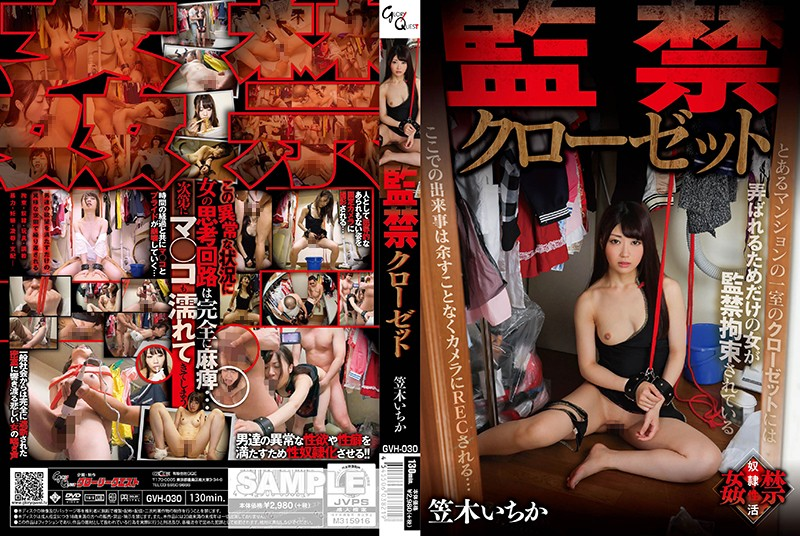 Glory Quest GVH-030 Confinement Closet Ichika Kasagi 2020-02-20